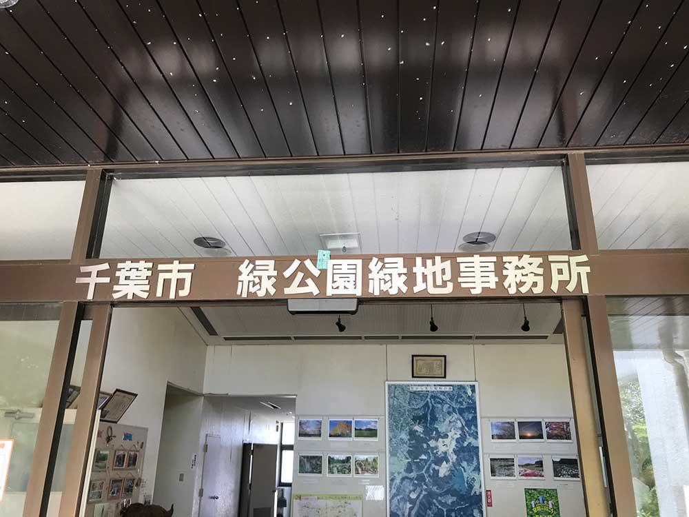 緑地公園事務所