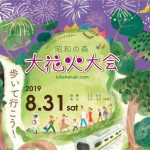 昭和の森大花火2019