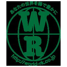 株式会社ワールド緑化